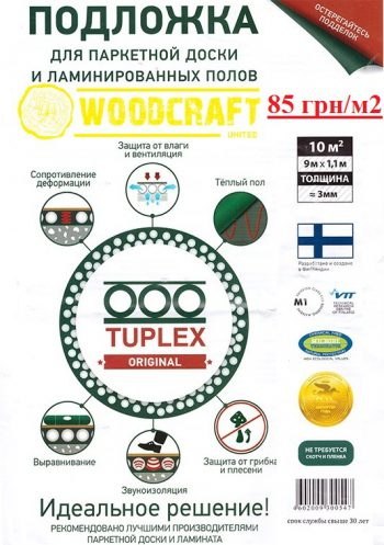Подложка TUPLEX 3мм 10м²(рулон) под ламинат, пракет, масив, инженерную доску, пробковые полы