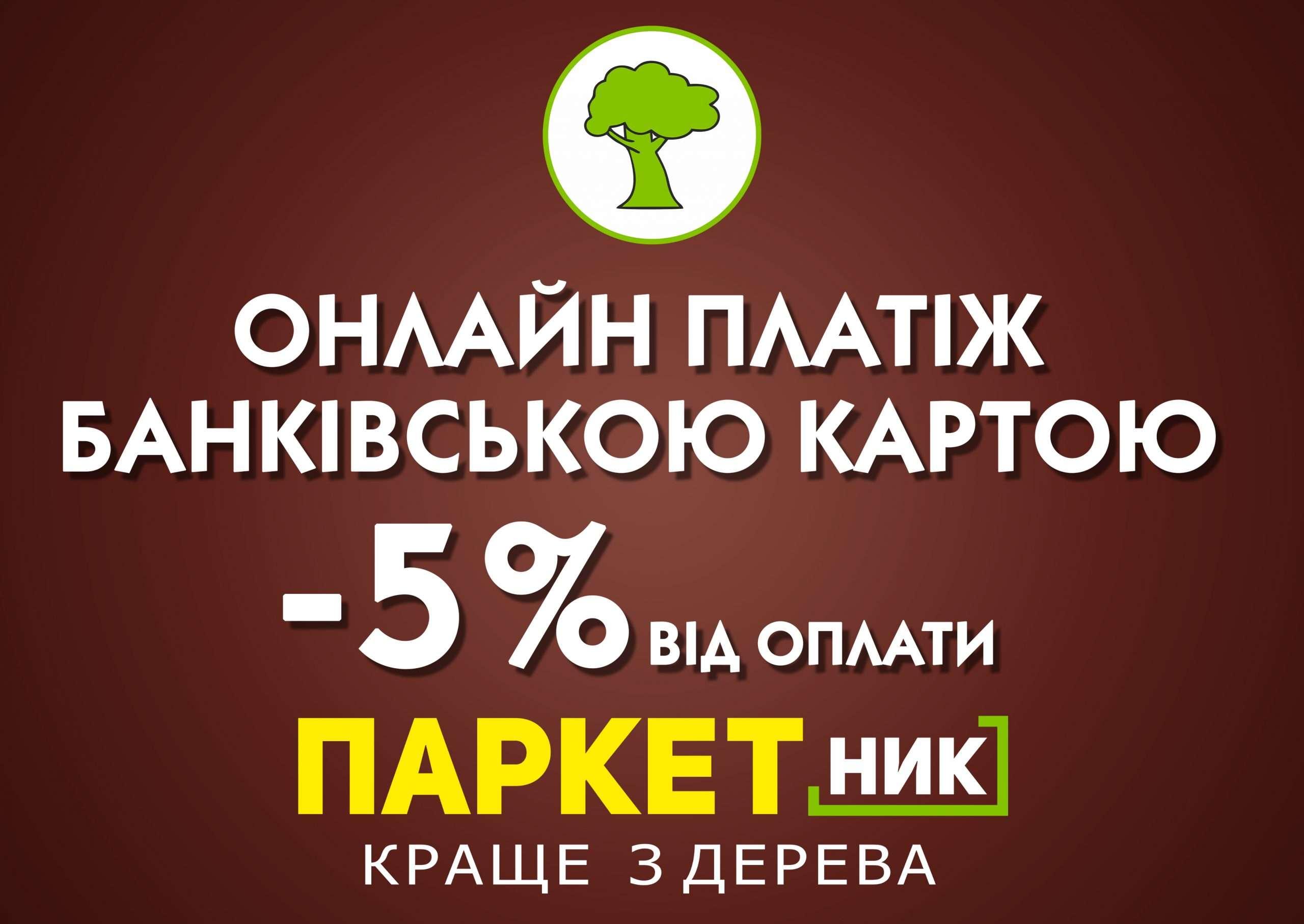 Скидка 5% при оплате онлайн банковской картой
